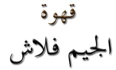 ع القهـــــــــــوة