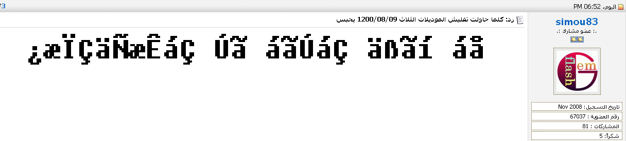 كلما حاولت تفليش الموديلات الثلاث 1200/08/09 يحبس