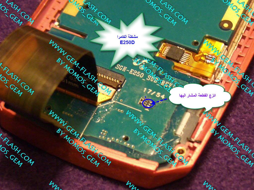 سامسونج e250 الكاميرا تعمل ولا تعمل