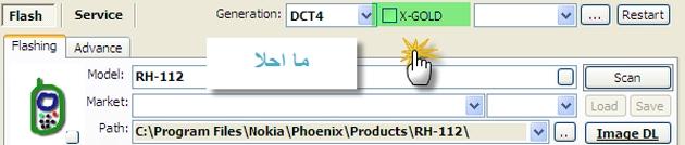 ارجو توضيح ا الاضافة  الجديده dct4 X-GOLD