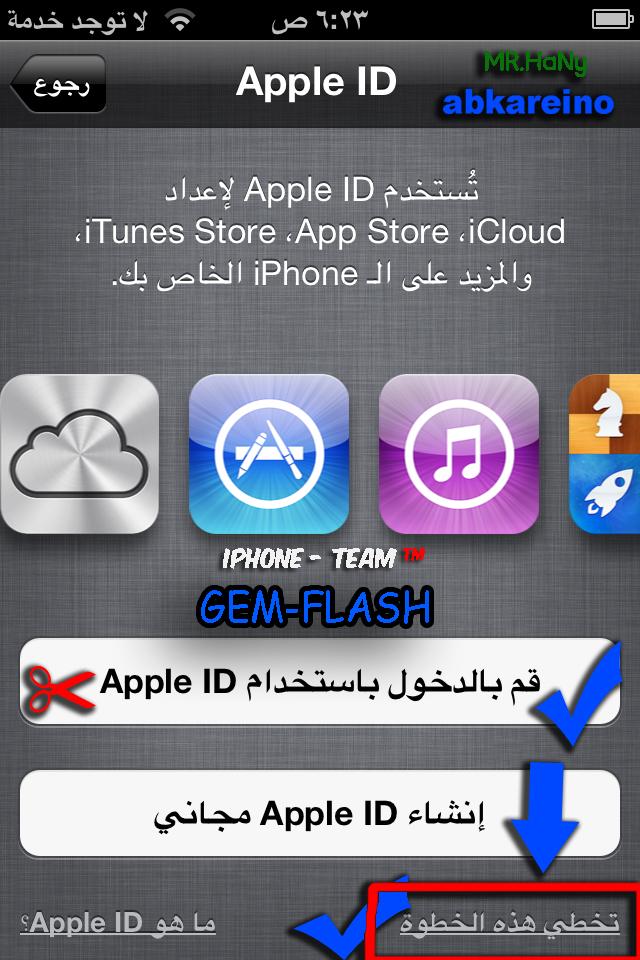 طريقة تفعيل iOS 5 بدون حساب المطورين وعن طريق الـWI-FI  «−ـ‗_Ξ҉Ξ][