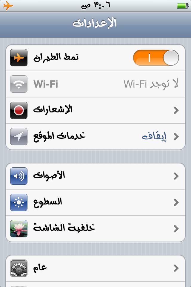 wi-fiلايعمل