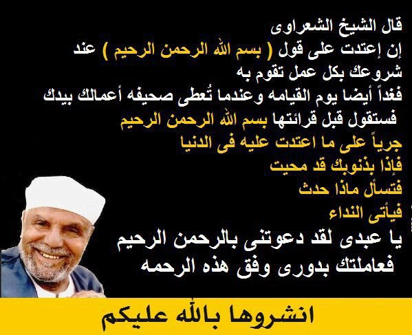 من اقوال الشيخ الشعراوى رحمه الله