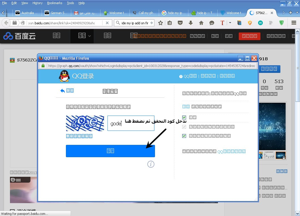 حصري : حصريا لعيون الجيم فلاش إنشاء حساب على موقع pan baidu فى 10