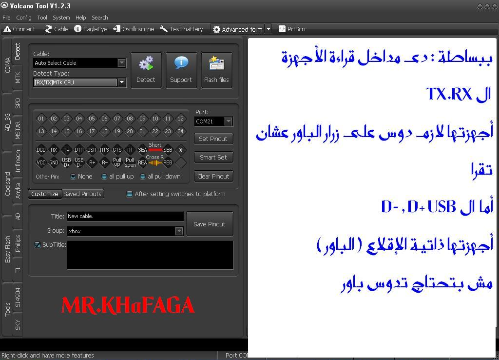 بالشرح والصور ( خاصية DETECT ) بالبوكس