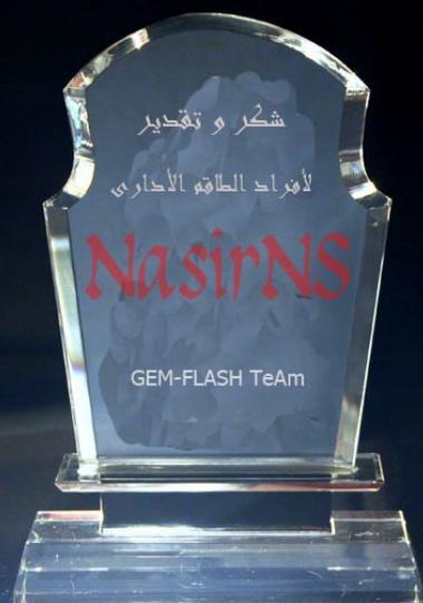 هدية فريق الأقسام العامة{2011} :: أوسمة شكر وتقدير لفريق العمل ::