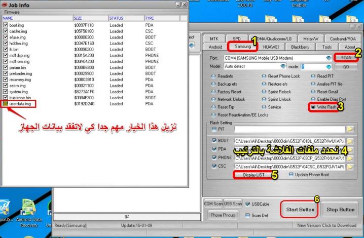 فك (( نمط – باسوورد – PIN )) للجهاز G532F بدون حذف البيانات FRP :OFF
