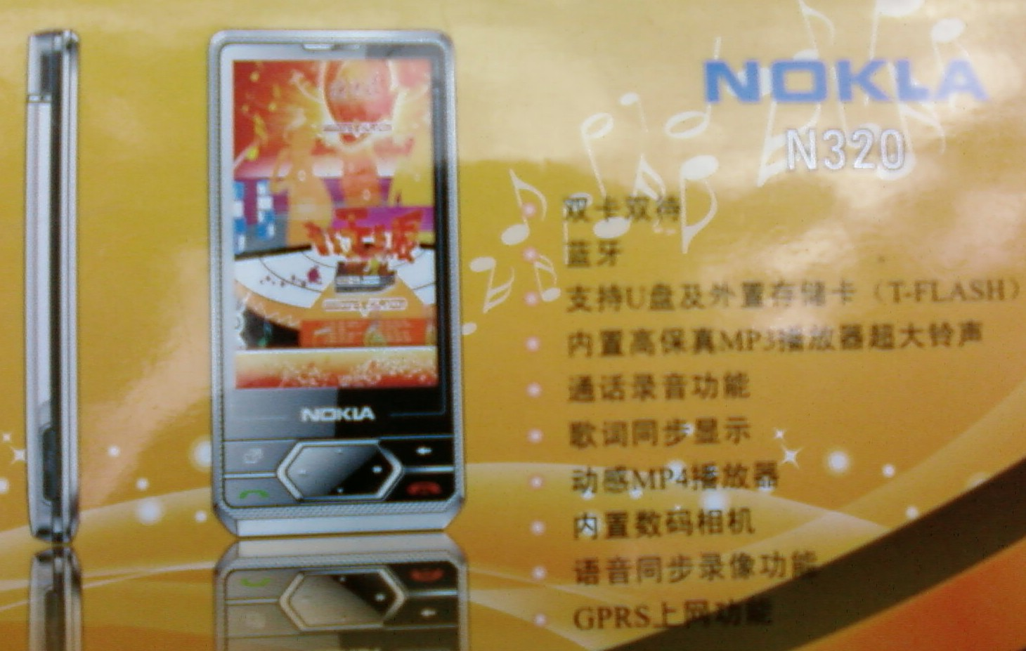 فلاشة نادرة نوكيا N320