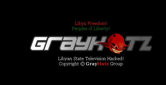 تم اختراق موقع الجماهرية اليبية