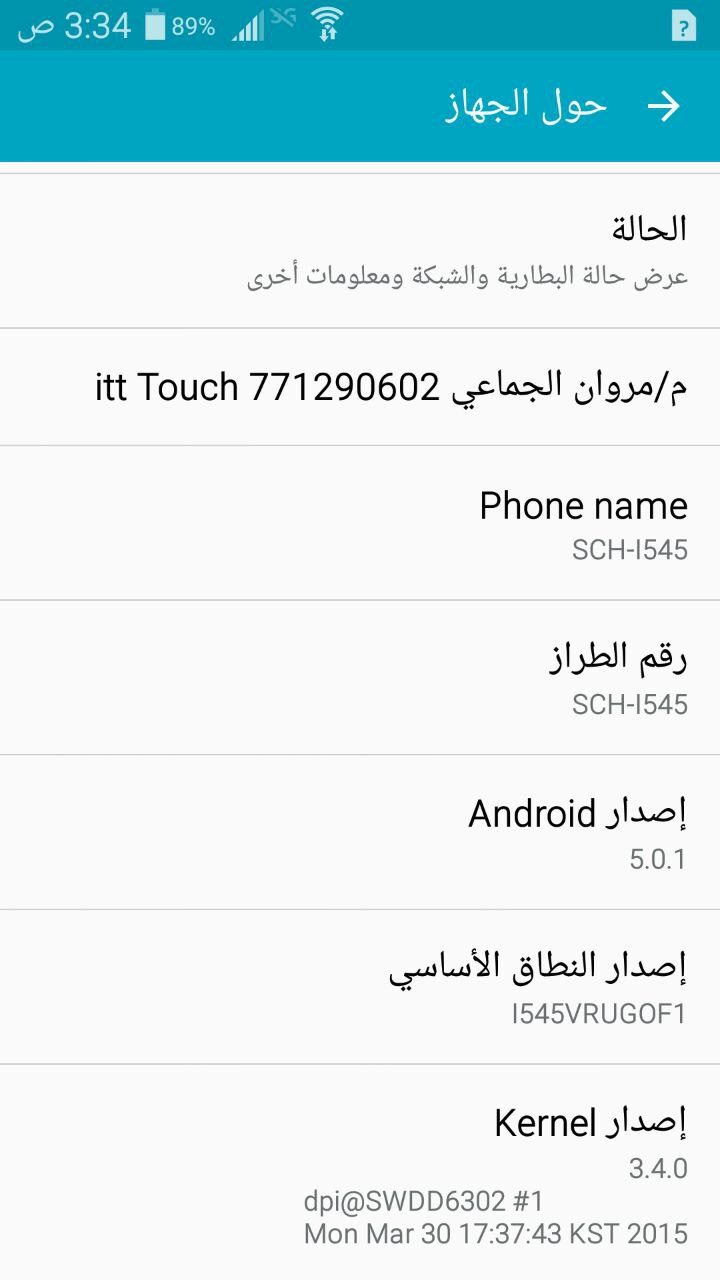 SCH-I545 ADD Arabic Done by EFT dongle! - GSM-Forum