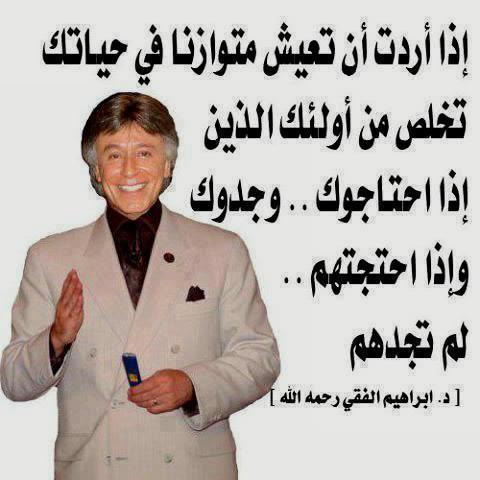 من أجمل كلمات المفكر والعالم الدكتور ابراهيم الفقى