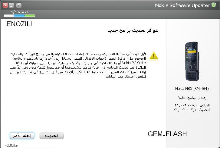 مشكلة تحديث N86.