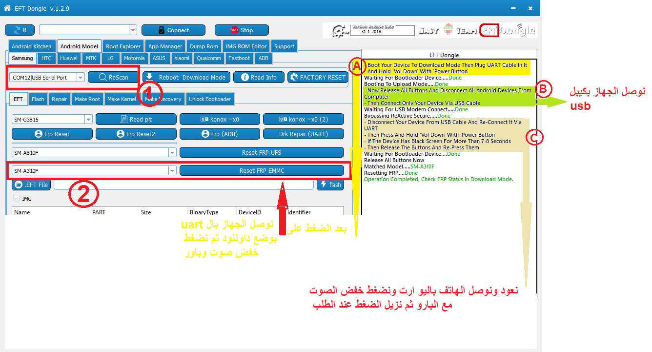 حصريا ومهم:درس كامل حول فك قفل بدون حذف بيانات مع FRP ON بواسطة EFT Dongle