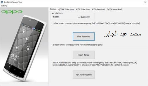 برنامج OPPO CustomerServiceTool للتعامل مع أجهزة الـ oppo
