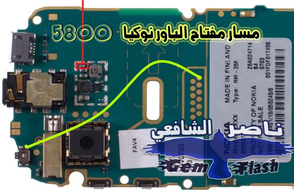 جهاز 5800 مشكلة زر البور