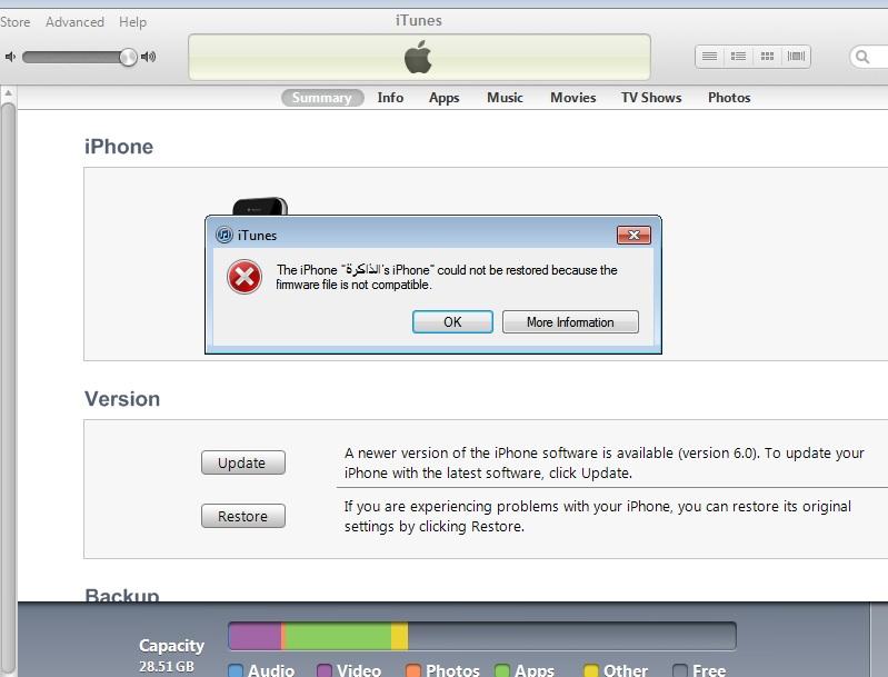 مشكلة في تنزيل ال iOS 6  لل 4g