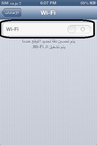 بلوتوث + واي فاي لايعمل - ايفون 4g