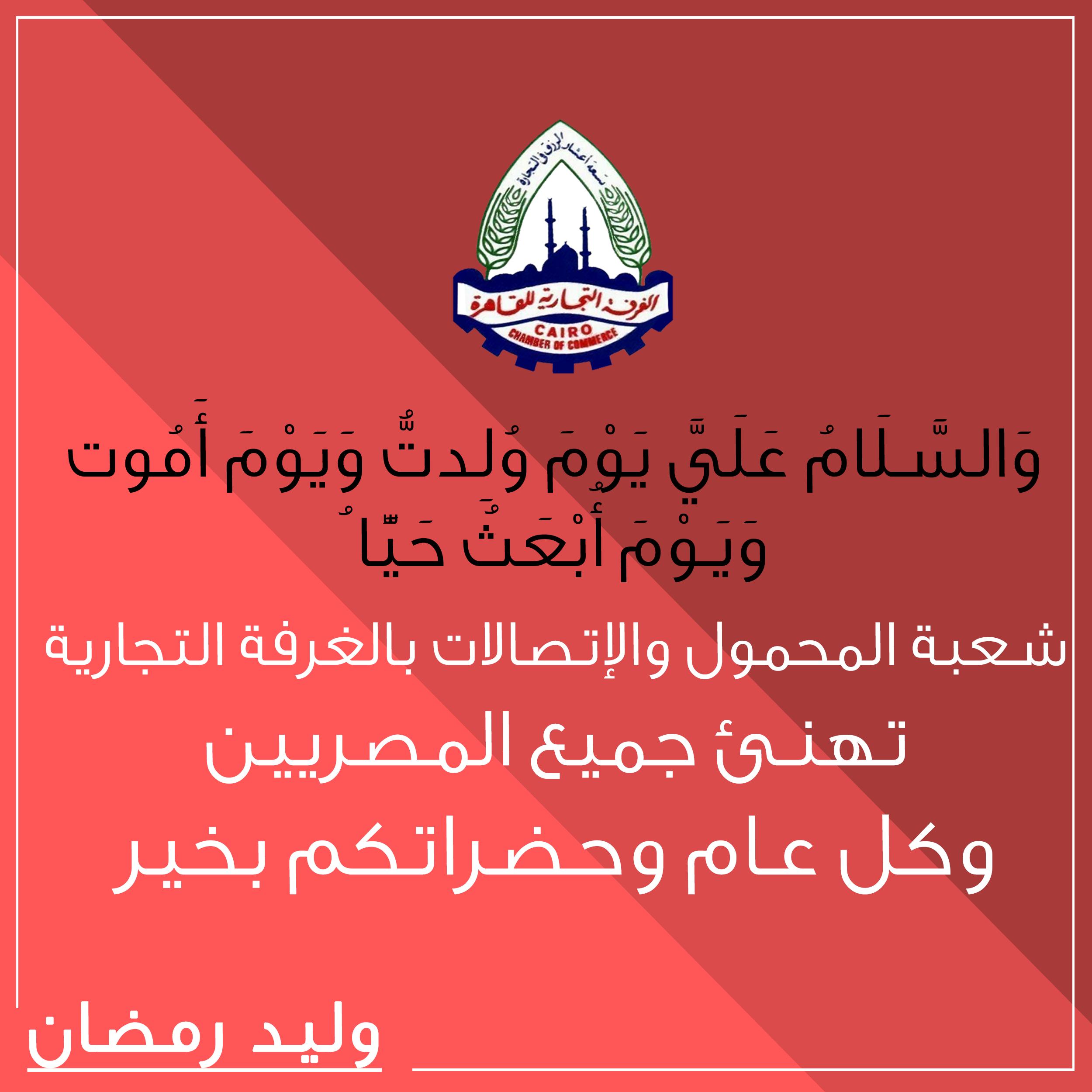 تهنئة لكل المصريين