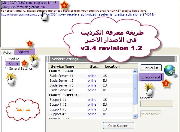 طريقة معرفة الكرديت في الاصدار الاخير  v3.4 revision 1.2