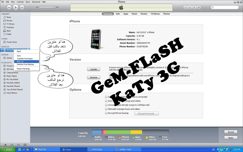 الدرس 1 فى شروحات ال iPhone