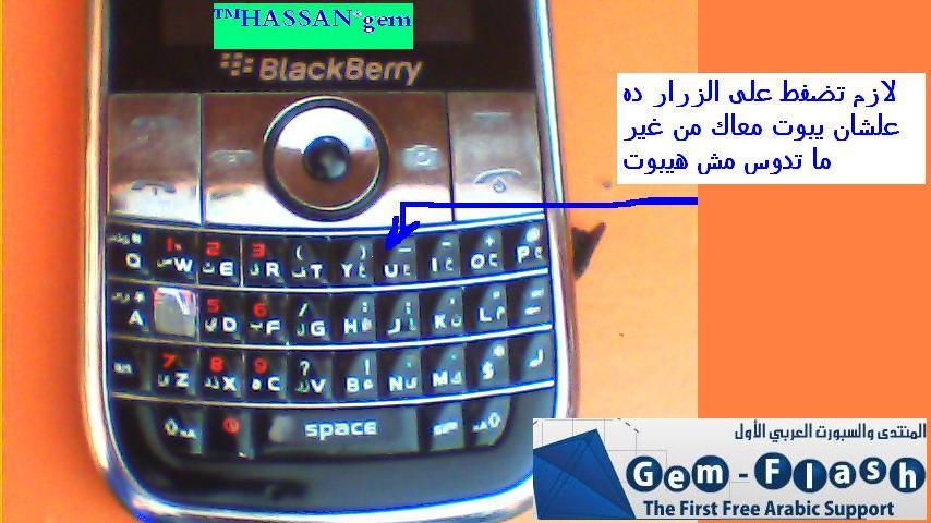 حل مشاكل البوت للموديلات الجديدة(متجدد) اخر تحديث 10/7/2012