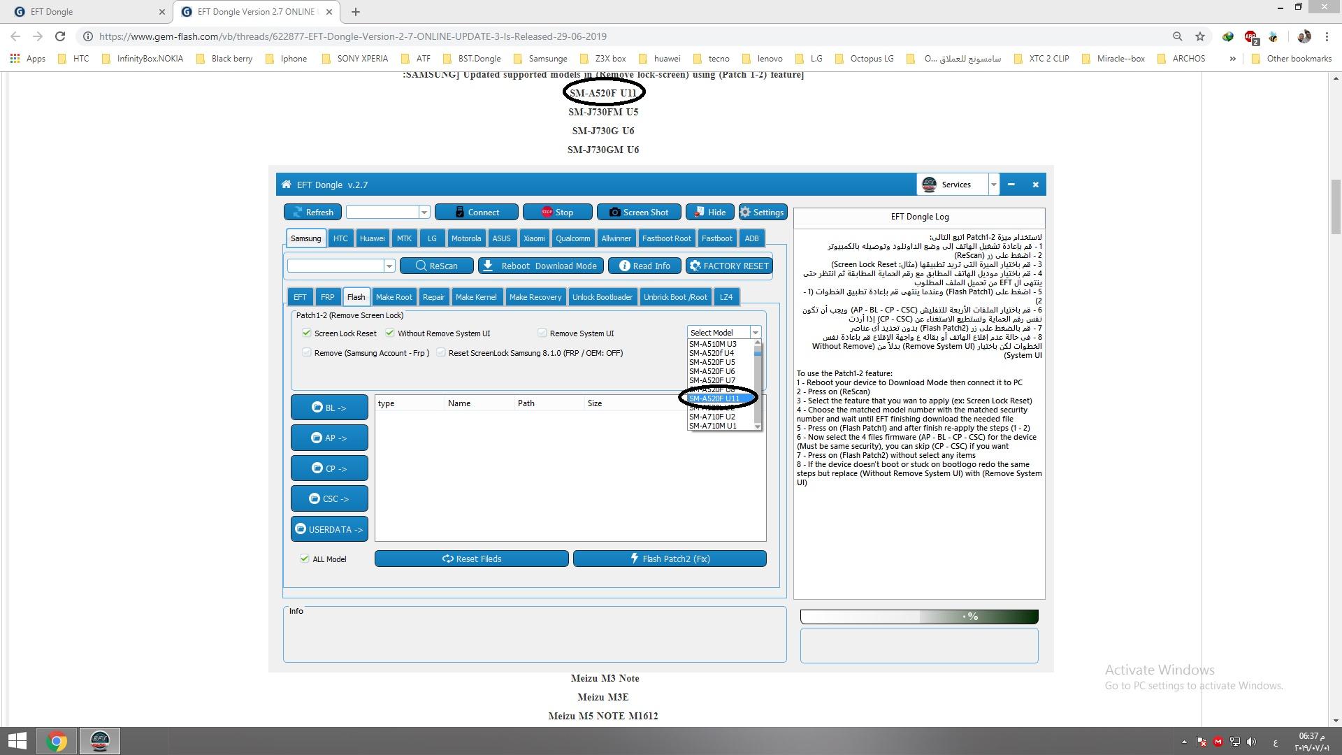 التحديث الاونلاين EFT Dongle Version 2.7  3 بتاريخ 29/06/2019