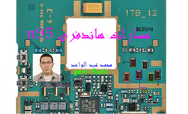 N95 8G عطل سماعة خارجية