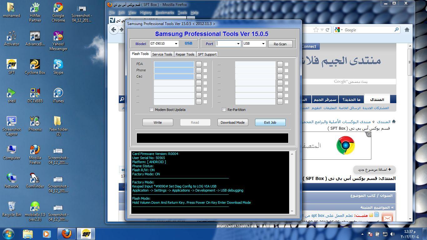 الطريقة الصحيحة لتشغيل SPT على ويندوز 7