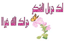 الف مبروووك لاخى Naoufel12 على العضـــــويه المييــــــزه