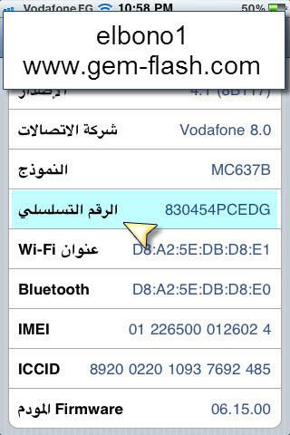 برنامج لمعرفة إمكانية رفع البيزباند الى 6.15 بدون مشاكل الواى فاى والشبكة