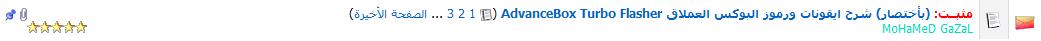 موضوع (بأختصار) شرح ايقونات ورموز البوكس العملاق AdvanceBox Turbo Flasher 