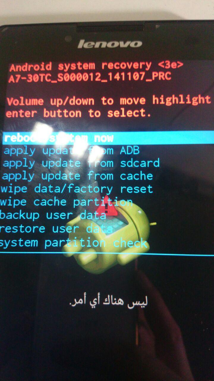 محتاج فلاشة عربية لهذا الموديل Lenovo 2 A7-30TC