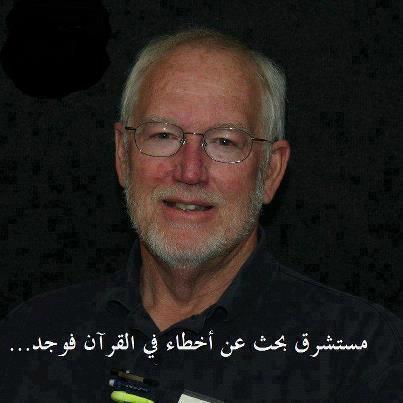 اراد مستشرق ان يبحث عن عيوب في القرآن…فماذا وجد؟؟!!