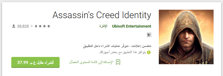 Assassin's Creed Identity‏