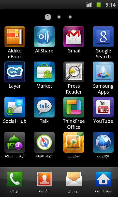 كيفية ترقية Samsung i9000 - Galaxy S لل (GINGERBREAD 2.3.3) العربي الرسمي I9000JPJV6