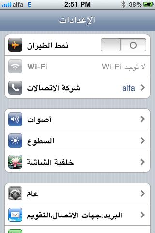 مشكلة WIFI ايفون 3G