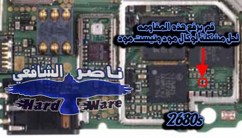 2680s تست مود عند تشغيل الجهاز