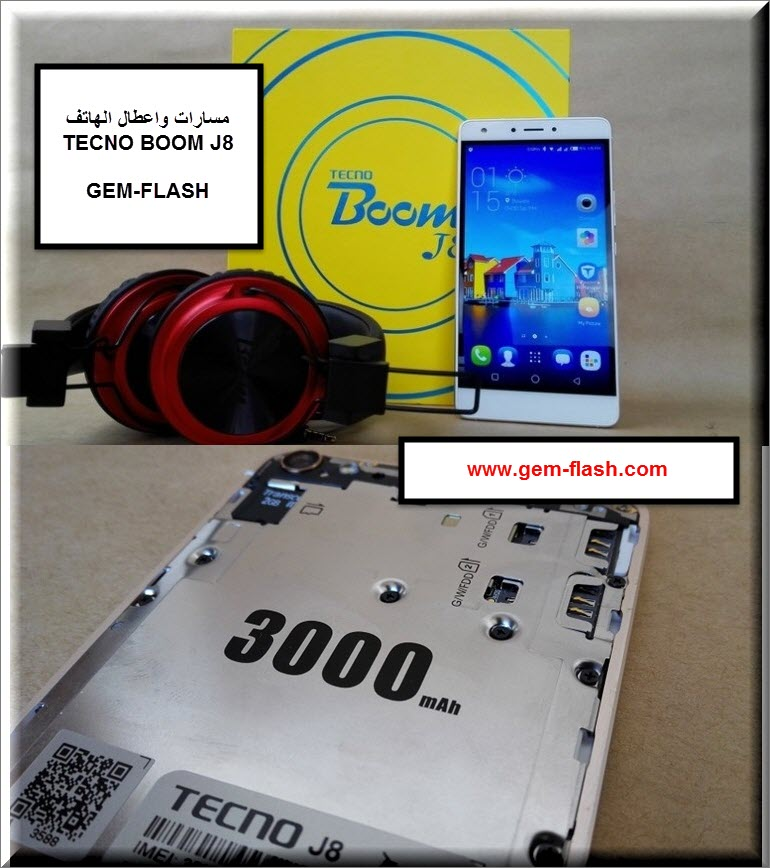 مسارات اعطال الهاتف تكنو بووم TECNO BOOM J8