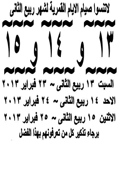 ورقة جاهزة للطباعة عن صيام الايام القمرية لشهر ربيع الثانى 1434