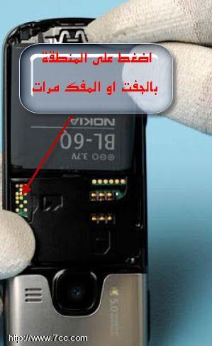 عطل او مشكلة البلوتوث بدون فك الجهاز لنوكيا c6700