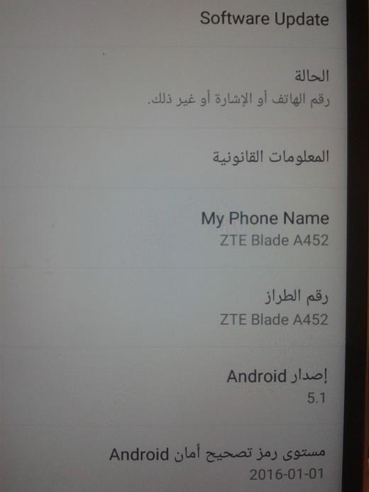 الفلاشة العربية ZTE BLADE A452 - الصفحة 1