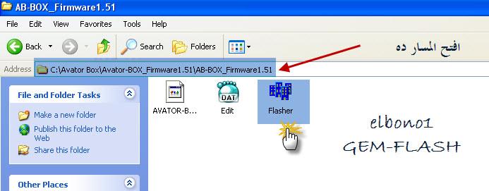 حصرى طريقة عمل ابديت AvatorBox ( بالصور )