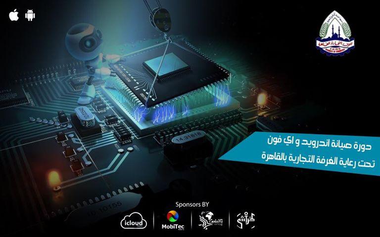 ..:: دورة الصيانة الاحترافية الاولي للغرفة التجارية  القاهرة - شعبة المحمول ::..