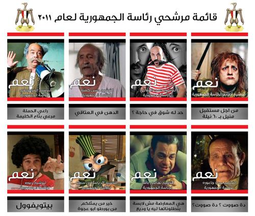 قائمة مرشحى الرئاسة لعام 2011