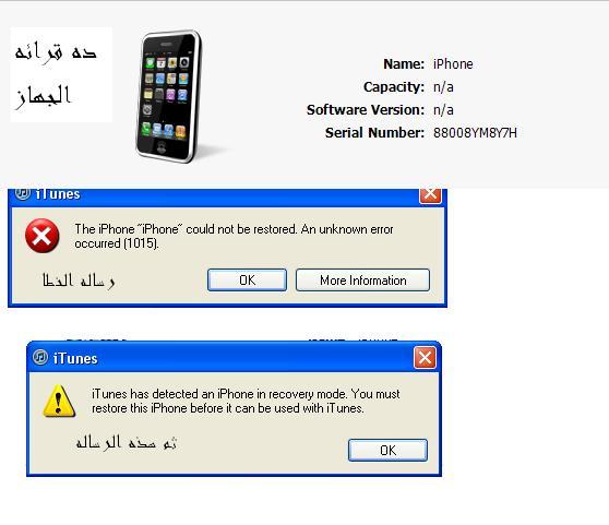 مساعده ضرورى iphone 3g