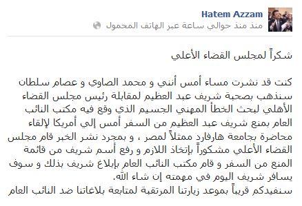 كلاكيت رابع مره النائم العام ينشط ضد الشرفاء فقط !!!!!!!!!!!!!!!!!!!!!!!!!!!!!!!!!!