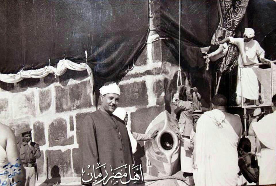 صورة رائعة ونادرة الشيخ عبد الباسط عبد الصمد  بجوار الكعبة مكة المكرمة