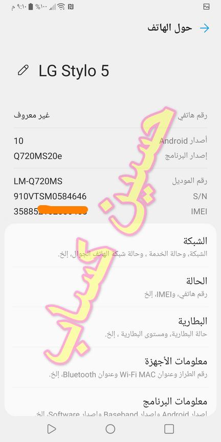 Unlock Sim LG STYLO5 Q720MS