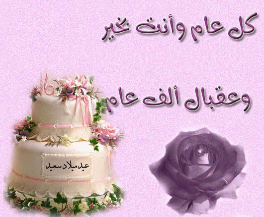 كل سنة وانت طيب حبيبي احمد السيوفي