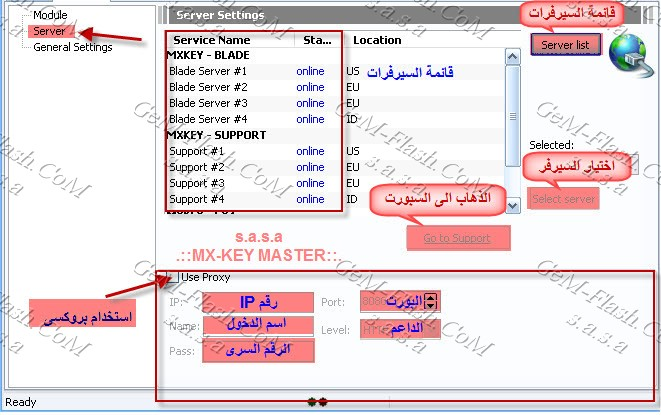 شرح كامل لجميع ايقونات وخصائص الـMX-KEY بالتفصيل